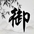 御剑恋城雪官网版