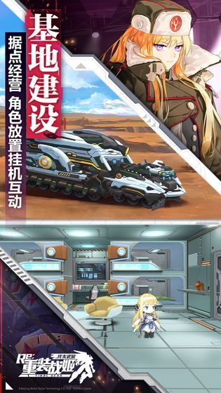 重装战姬台服官网更新版下载图3: