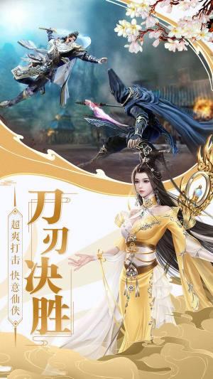 九龙玉箫手游官方正式版图片3