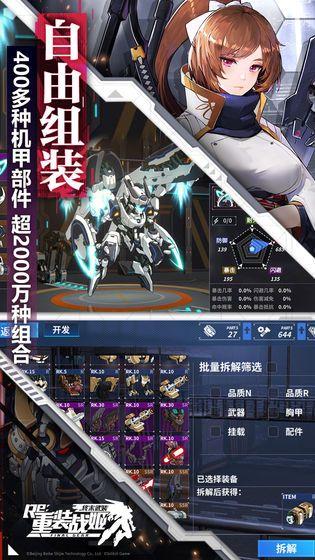 重装战姬台服官网更新版下载图4: