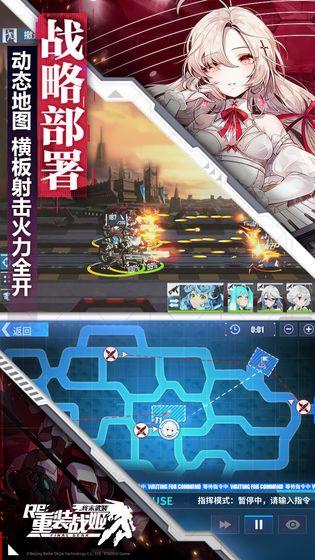 重装战姬台服官网更新版下载图5: