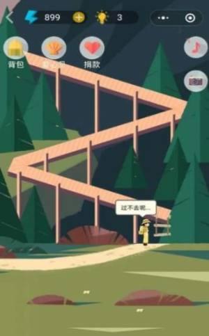 微信山与彼岸游戏攻略手机版图片1