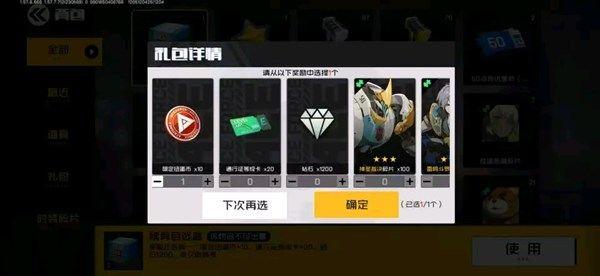王牌战士未来计划自选盒奖励有哪些?未来计划自选盒选择奖励一览[视频][多图]图片2