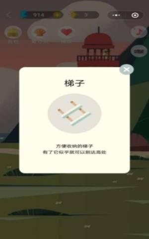微信山与彼岸游戏攻略手机版图片2