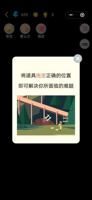 微信山与彼岸游戏攻略手机版图片4