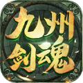 九州剑魂官网版