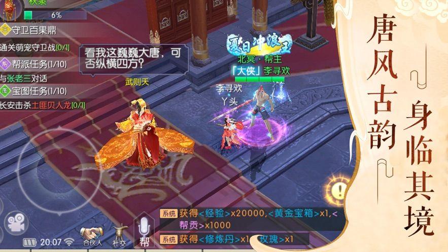 一梦情缘官网版手机游戏下载图2:
