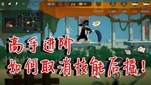 猫和老鼠:高手进阶技巧,如何取消技能后摇?瞬间释放技能不是梦图片1
