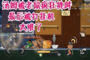 猫和老鼠:汤姆要自闭了,遇到四黑车队被打挂机,这游戏太难了![多图]