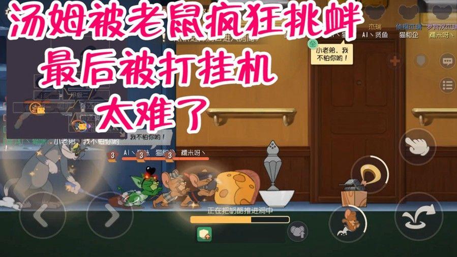 猫和老鼠:汤姆要自闭了,遇到四黑车队被打挂机,这游戏太难了![视频][多图]图片1