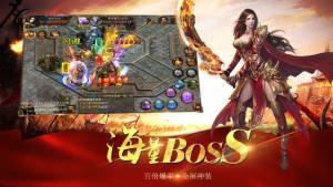 赤焰屠龙争霸游戏官方正式版图片1