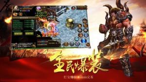 赤焰屠龙争霸游戏官方正式版图片2