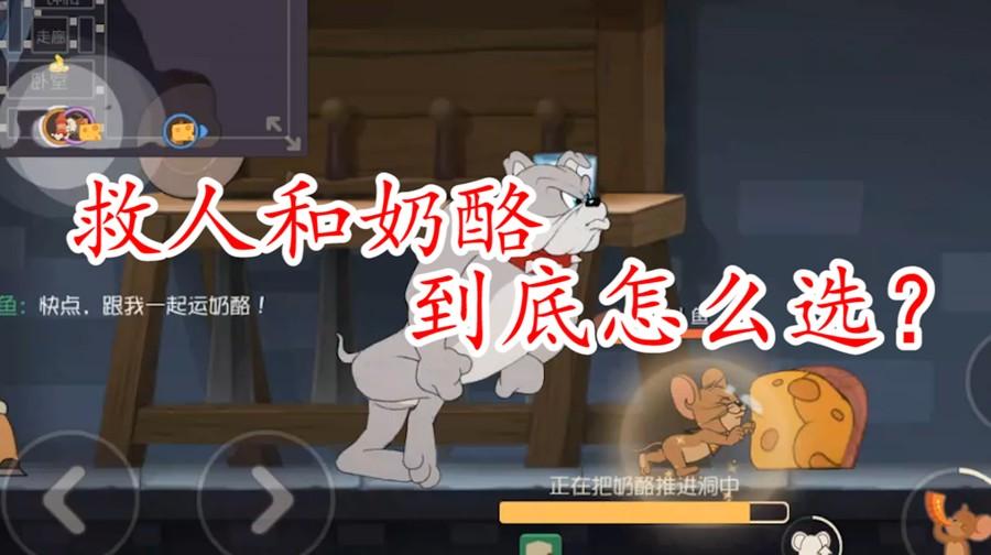 猫和老鼠:鼠方阵容到底该怎么玩?单排上分怎么办?你觉得呢?[多图]
