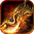 赤焰屠龙争霸游戏官方正式版
