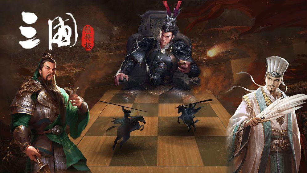 三国猛将自走棋游戏官方网站下载正式版图2:
