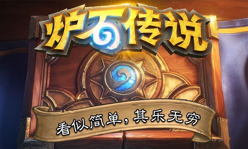 炉石传说暗影崛起正式版手游官网版下载图3:
