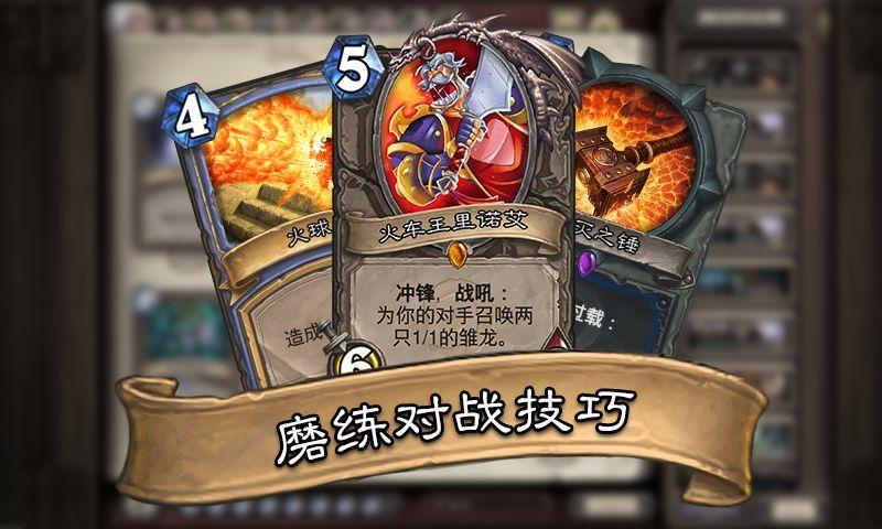 炉石传说暗影崛起正式版手游官网版下载图2: