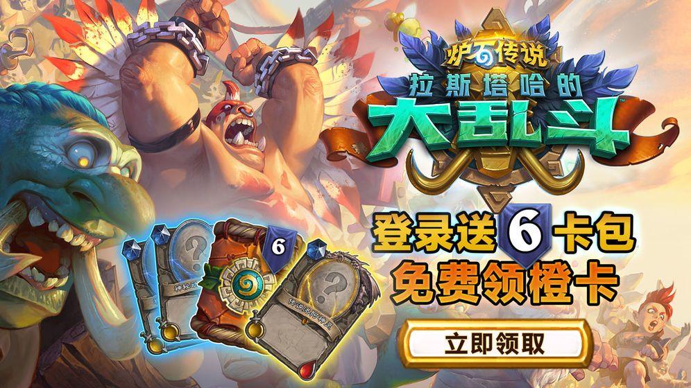 炉石传说暗影崛起正式版手游官网版下载图4: