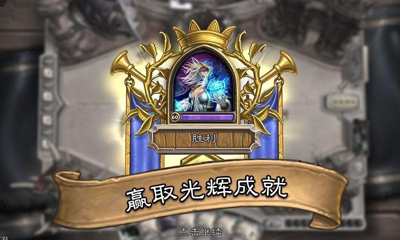 炉石传说2019暴雪官网手游下载图片1