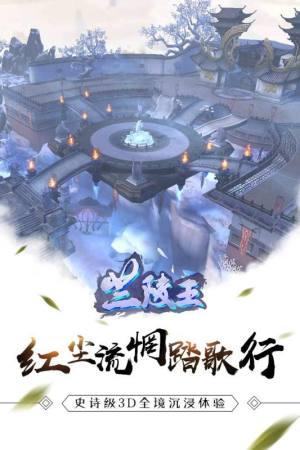 兰陵王手游官方版图3