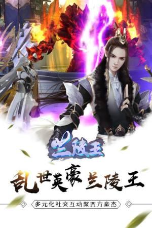 兰陵王手游官方版图5