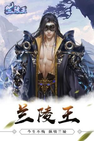 兰陵王手游官方版图2