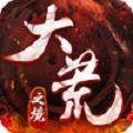 大荒之境手机游戏最新正版下载