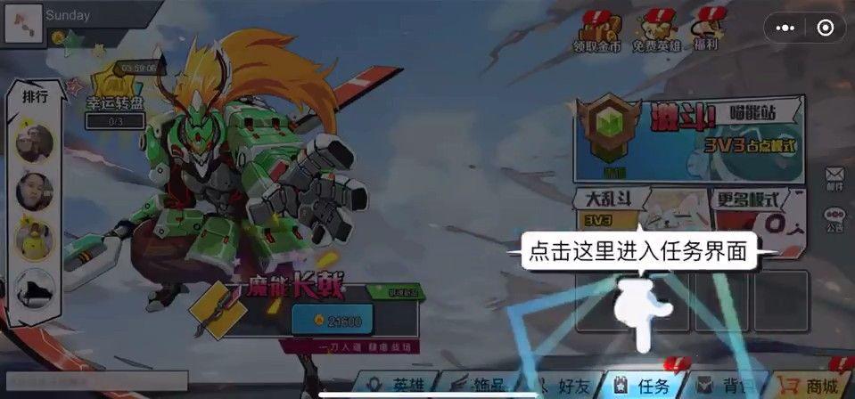 qq厘米秀AU计划小游戏官方网站下载正式版图4: