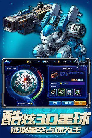 星际机动队公益服下载安卓变态版图片4
