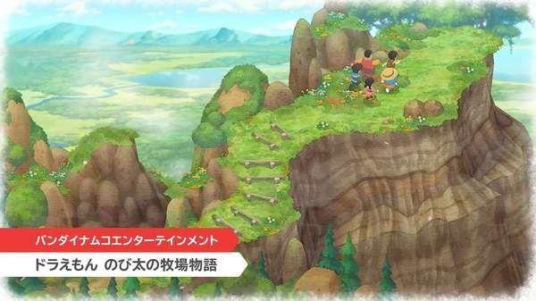 哆啦A梦大雄的牧场物语游戏官方网站下载中文正式版图1: