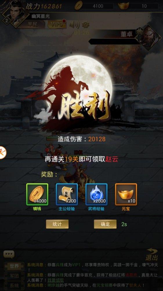 卧龙魂游戏官方网站下载正式版图片3