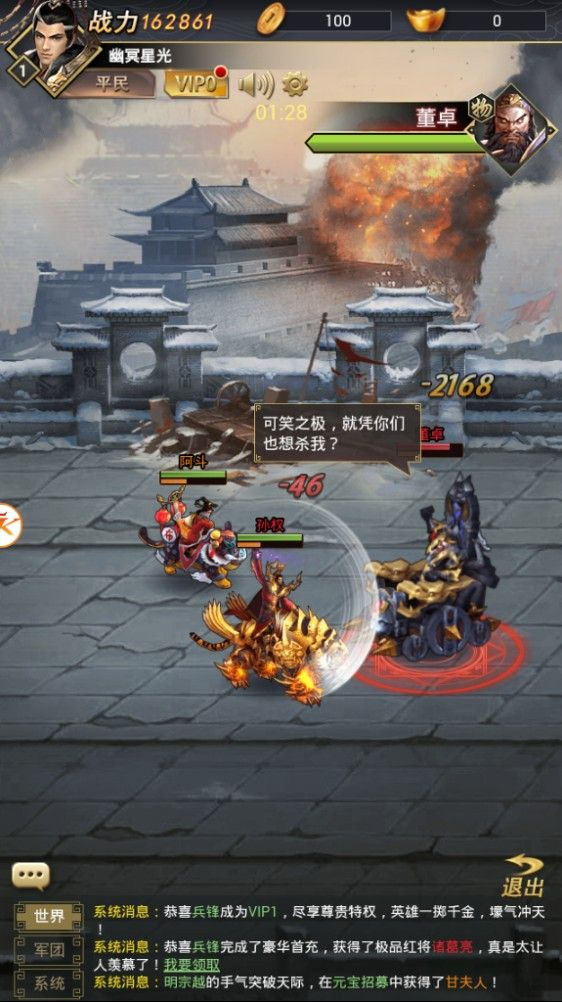 卧龙魂游戏官方网站下载正式版图片2