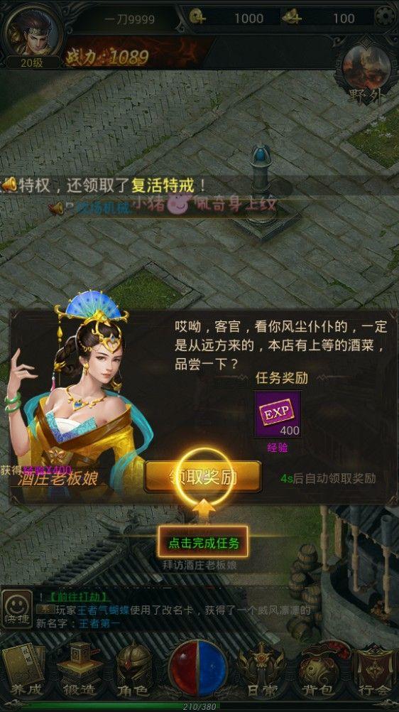 战魂无殇游戏官方网站下载正式版图片4
