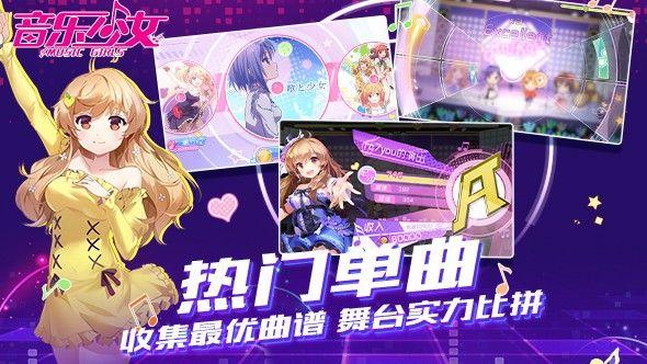 音乐少女手游官网版下载最新版图2: