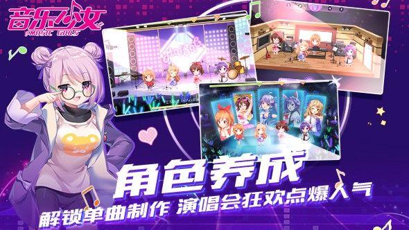 音乐少女手游官网版下载最新版图1: