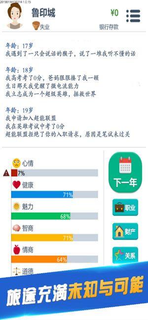 中国boy第二人生手机游戏官方版下载图2: