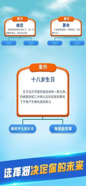 中国boy第二人生手机游戏官方版下载图4: