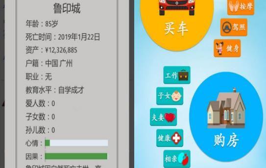 中国boy第二人生手机游戏官方版下载图1: