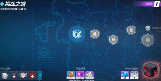 崩坏3挑战之路第一区攻略:挑战之路角色、装备推荐[视频][多图]图片2