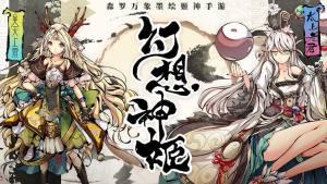 幻想神姬手游官方网站下载正式版图片4