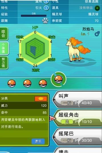 PokePlus官网版手机游戏下载含邀请码 v0.1.3截图