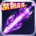 紫剑奇谭官网版