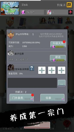 武炼巅峰之帝王传说无限仙晶仙石内购修改版图3: