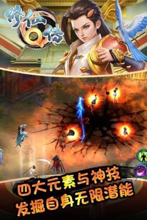 修仙Q传手游官方网站下载最新正版图片2
