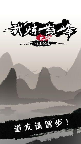 武炼巅峰之帝王传说无限仙晶仙石内购修改版图2: