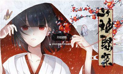 网易山神娶亲手游官方网站下载全剧情动画版图片1