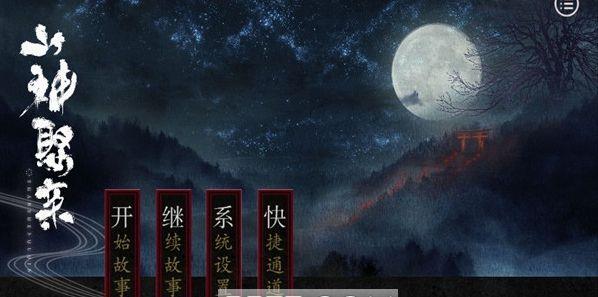 网易山神娶亲手游官方网站下载全剧情动画版图片2