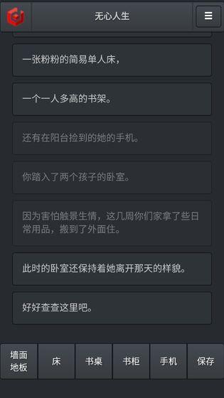 无心人生安卓版手机游戏下载最新版图3: