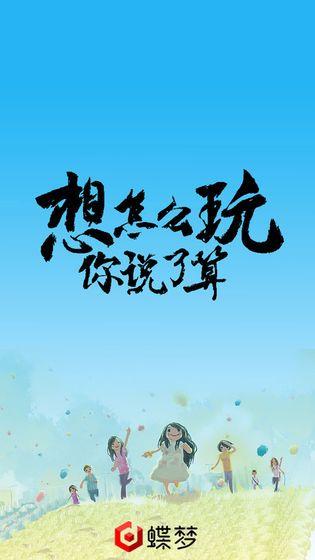 无心人生安卓版手机游戏下载最新版图4:
