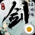 剑舞情缘官网版